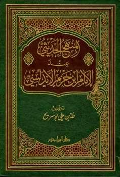 المنهج الحديثي عند الإمام ابن حزم الأندلسي
