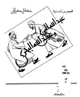 عبدالله البري و عبدالله البحري