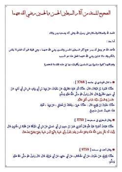 الصحيح المسند من آثار السبطين الحسن والحسين رضي الله عنهما