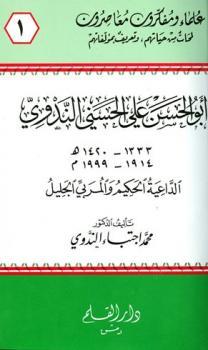 أبو الحسن علي الحسني الندوي الداعية الحكيم والمربي الجليل