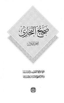 صحيح البخاري ط المكنز معتمداً على ط السلطانية