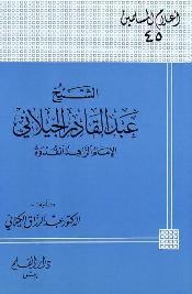الشيخ عبد القادر الجيلاني الإمام الزاهد القدوة
