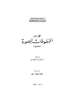 فهرس المخطوطات المصورة فى مكتبة معهد التراث العلمى العربى ملحق
