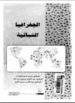 الجغرافيا السياسية محمد محمود الديب pdf