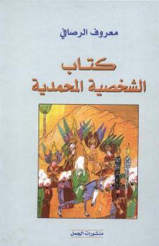 الشخصية المحمدية معروف الرصافي