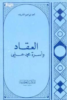 العقاد وأسرة محمد علي لـ أحمد إبراهيم الشريف