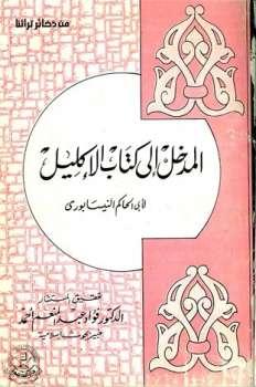 المدخل إلى كتاب الإكليل وفيه كيفية الصحيح والسقيم وأقسامه وأنواع الجروح ت: أحمد