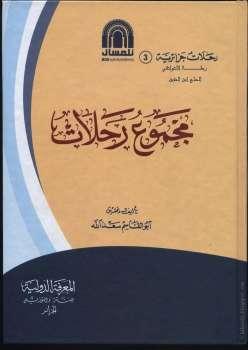 مجموع رحلات رحلة الاغواطي الحاج ابن الدين أبو القاسم سعد الله رحمه الله
