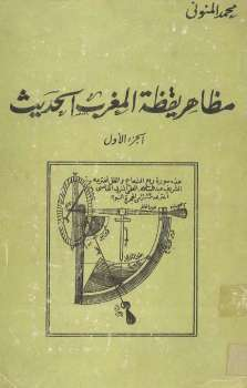 مظاهر يقظة المغرب الحديث ج محمد المنوني