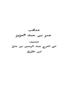 مناقب عمر بن عبد العزيز النسخة المختصرة