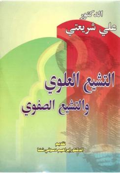 التشيع العلوي والتشيع الصفوي الدكتور علي شريعتي