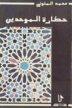 حضارة الموحدين محمد المنوني