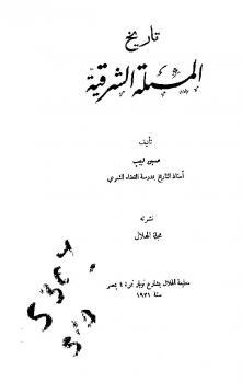 تاريخ المسئلة الشرقية حسين لبيب