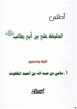 أطلس الخليفة علي بن أبي طالب