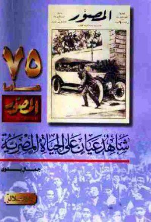 شاهد عيان على الحياة المصرية جمال بدوي