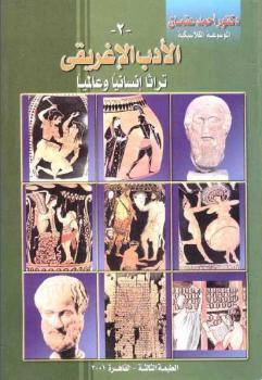 الأدب الإغريقي تراثا إنسانيا وعالميا الطبعة الثالثة أحمد عثمان