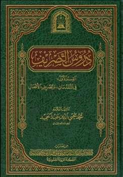 دروس التصريف ط الأوقاف السعودية