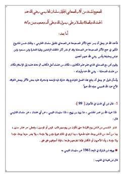 الصحيح المسند من آثار الصحابي الجليل سلمان الفارسي رضي الله عنه