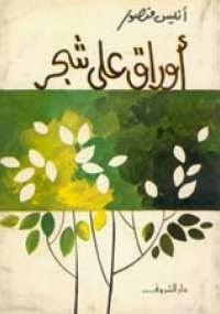 على اوراق شجر للكاتب انيس منصور
