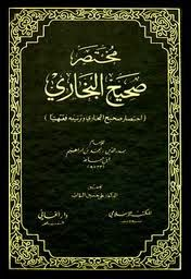 مختصر صحيح البخارى الكاتب ابو عبد الله البخارى