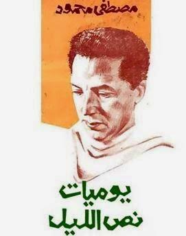 يوميات نص الليل الكاتب د. مصطفى محمود