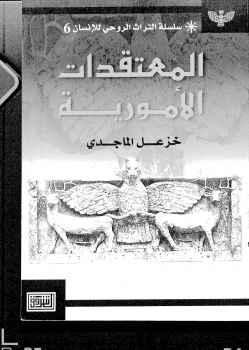 المعتقدات الأمورية لـ خزعل الماجدي