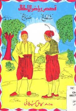 شنطح و صيدح