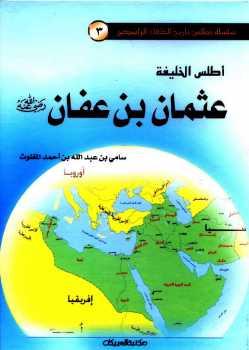 أطلس الخليفة عثمان بن عفان