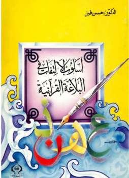 أسلوب الالتفات في البلاغة القرآنية