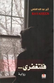 فلتغفري رواية لـ أثير عبد الله النشمي