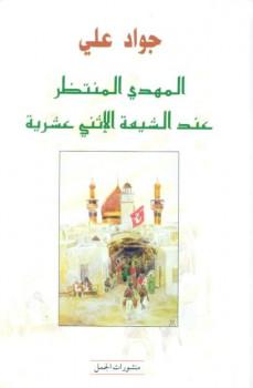 المهدي المنتظر عند الشيعة الإثني عشرية جواد علي