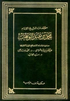 مؤلفات الشيخ الإمام محمد بن عبد الوهاب
