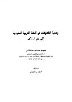 وضعية المخطوطات في المملكة العربية السعودية إلى عام هـ يحي محمود ساعاتي