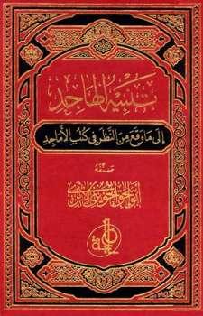 تنبيه الهاجد إلى ما وقع من النظر في كتب الأماجد