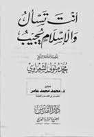 أنت تسأل والاسلام يجيب للكاتب الشيخ الشعراوى