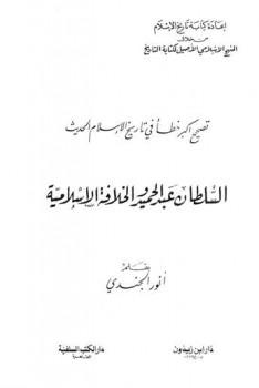 تصحيح أكبر خطأ في تاريخ الإسلام الحديث السلطان عبد الحميد والخلافة الإسلامية