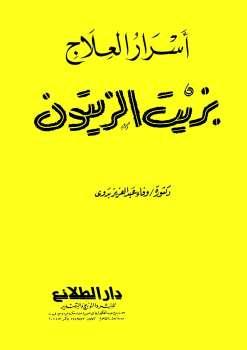 أسرار العلاج بزيت الزيتون الدكتورة وفاء عبد العزيز بدوي