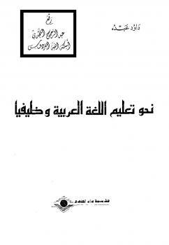 نحو تعليم اللغة العربية وظيفيا داود عبده