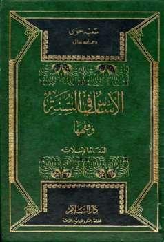 الأساس في السنة وفقهها العقائد الإسلامية