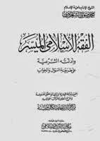 الفقه الاسلامى الميسر وادلته الشرعية للكاتب الشيخ الشعراوى