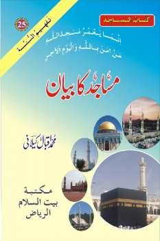 مساجد کا بیان
