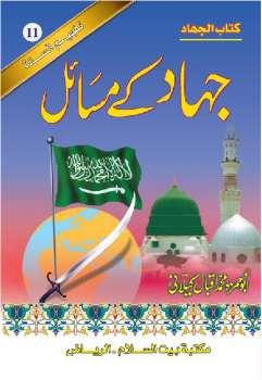 جہاد کے مسائل