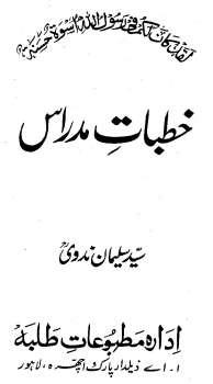 پیغمبر اسلام کی سیرت اور پیغام خطبات مدراس