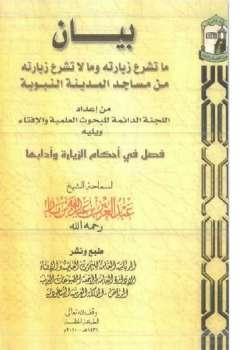 بيان ما تشرع زيارته وما لا تشرع زيارته من مساجد المدينة النبوية