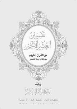 تفسير العشر الأخير من القرآن الكريم ويليه أحكام تهم المسلم