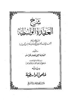 شرح العقيدة الواسطية محمد خليل هراس