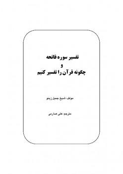 چگونه قرآن را تفسیر کنیم به همراه تفسیر سورۀ فاتحه
