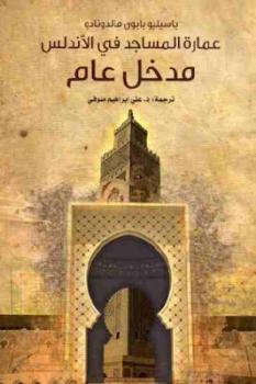 عمارة المساجد في الأندلس : مدخل عام لـ باسيليو بابون مالدونادو