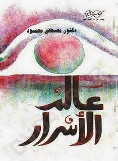 عالم الاسرار الكاتب د. مصطفى محمود