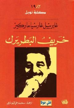 خريف البطريرك رواية غابرييل غارسيا ماركيز
